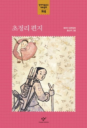9788936461447: Chojeongri letter (Korean edition)