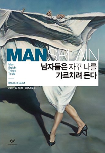 9788936472634: Men Explain Things To Me (Korean Edition)