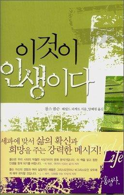 9788936502485: The Good Life (Korean Edition)