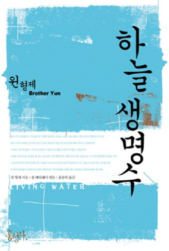 9788936502614: Sky, the water of life (Korean edition)