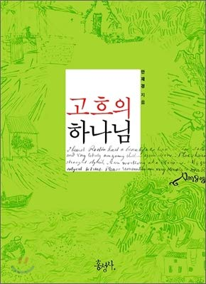 Gogh's God (Korean edition)