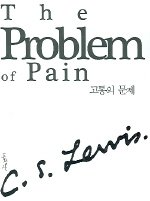 9788936506964: The Problem of Pain (Korean Edition) :Distributional Edition(small Size)
