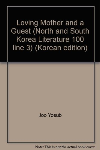 9788936616038: Loving Mother and a Guest (North and South Korea Literature 100 line 3) (Korean edition)
