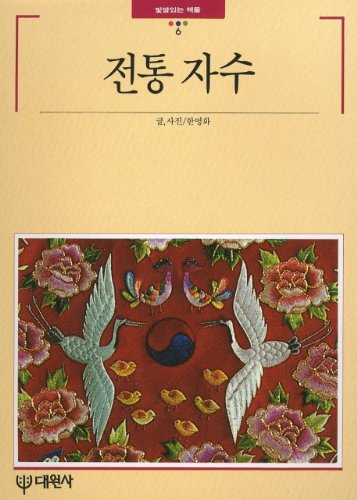 9788936900069: Traditional embroidery (Korean edition)