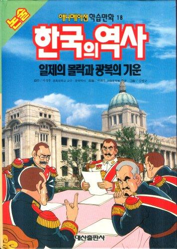 9788937202544: Cartoon Animation Learn the History of Korea, 18 (Korean Edition)
