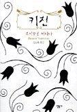 9788937403170: Kitchen (K'ich'in) (Korean Edition)