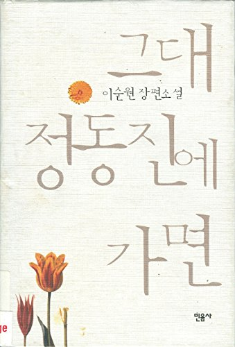 You Go to Jeongdongjin (Korean Edition) (Kudae: Sun-won Yi, Yisunwon
