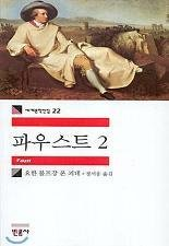 Faust (Korean Edition) : Vol 2.: Johann Wolfgang von