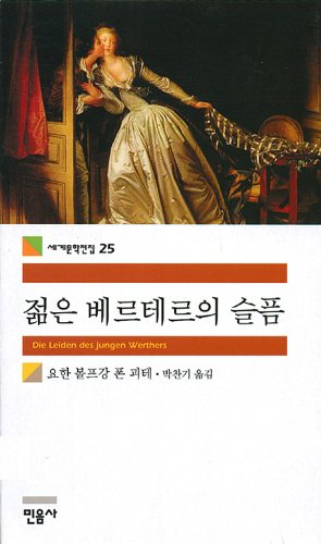 9788937460258: The Sorrows of Young Werther (Korean edition)