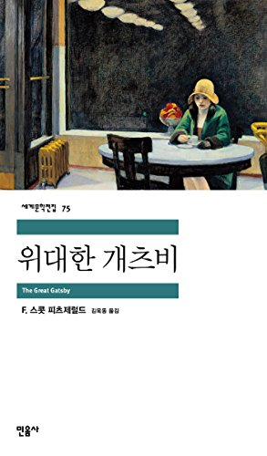 9788937460753: The Great Gatsby (Korean Edition)