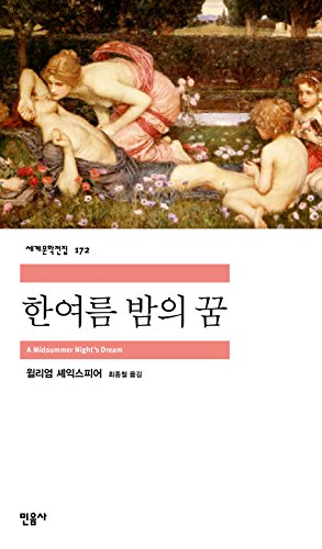 9788937461729: A Midsummer Night's Dream (Korean Edition)