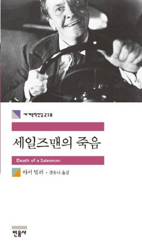 Death of a Salesman (Korean Edition) (Korean): Arthur Miller
