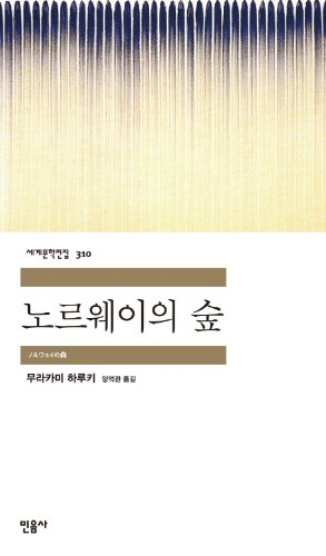 9788937463105: [Norwegian Wood] (Korean Edition)