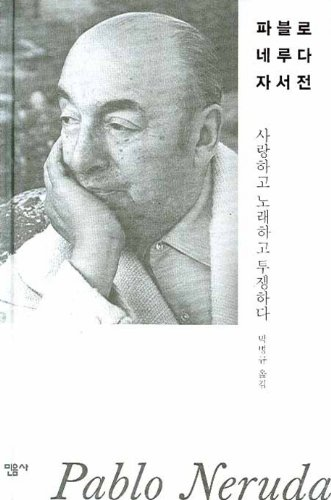9788937472039: Pablo Neruda autobiography: Love and struggle songs and is (Korean edition)