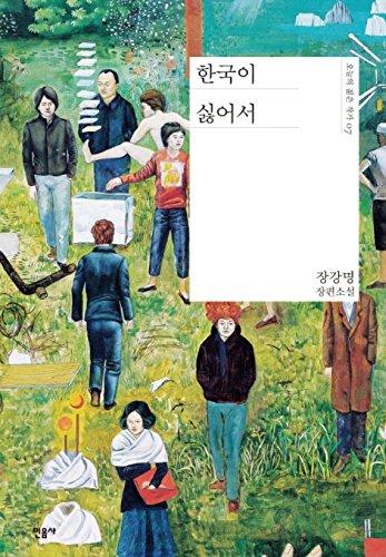 9788937473074: Because I hate Korea (Korean Edition)