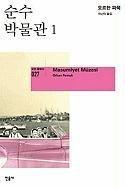 9788937490279: Masumiyet Muzesi (Korean Edition)