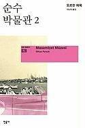 Masumiyet Muzesi [The Museum of Innocence] (Korean: Pamuk, Orhan