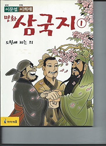 Manga Romance of the Three Kingdoms  1 (