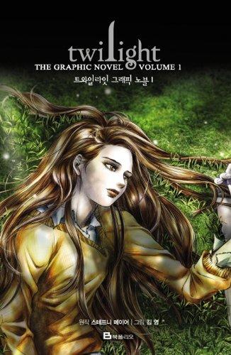 9788937832925: Twilight graphic novel. 1 (Korean edition)