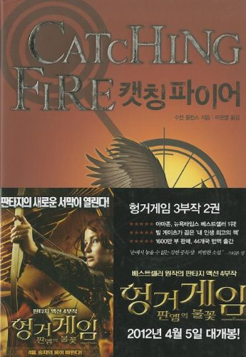 9788937832994: Catching Fire (the Hunger Games, Book 2) (Korean Edition)