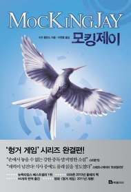 Mockingjay (the Hunger Games, Book 3) (Hardback): Suzanne Collins