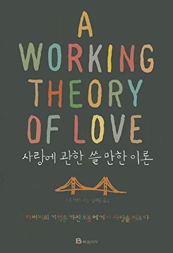 9788937833991: A Working Theory of Love (Korean Edition)