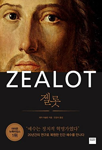 9788937834516: Zealot: The Life and Times of Jesus of Nazareth(korean Version)
