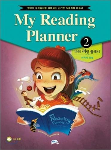 9788937835025: My Reading Planner Planner My Reading 2 (Korean edition)