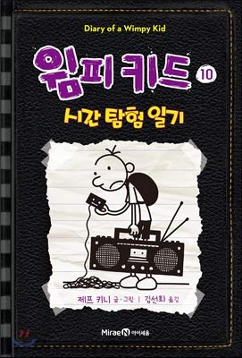 9788937837784: Diary of a Wimpy Kid 10: Old School (Korean Edition)