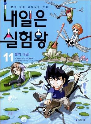 We Are the Future Inventors 11 (Korean Edition): Gomdoli Co