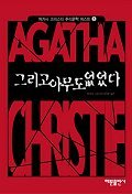 And Then There Were None (Korean Edition): Agatha Christie