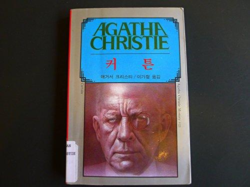 9788938202130: Curtains (AGATHA CHRISTIE Mystery #13)