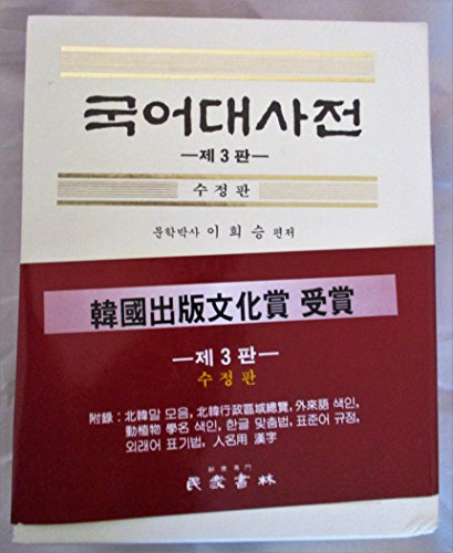 9788938701015: Kugŏ taesajŏn (Korean Edition)