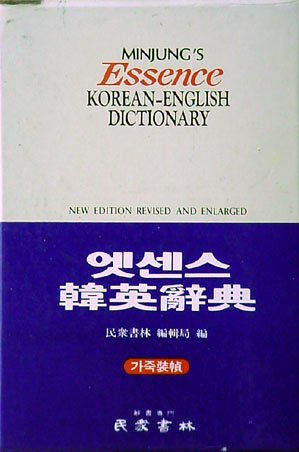 Minjungseorims Essence Korean - English Dictionary. Second Edition