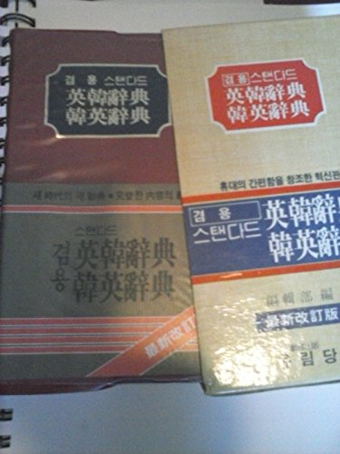 Minjung's Essence New Little English-Korean Dictionary: Minjungseorim