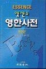 Minjung's Essence English-Korean Dictionary Seventh Edition