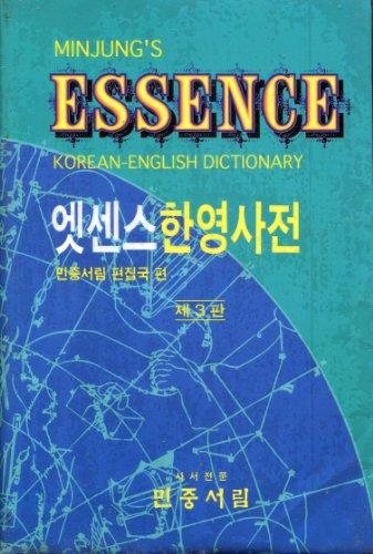 Minjung's Essence English-Korean Dictionary (7th ed.): Minjungseorim
