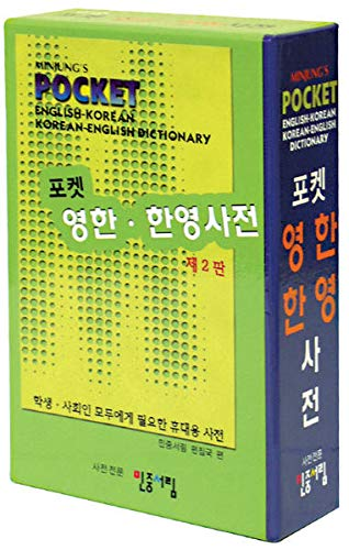 Minjung's Pocket English-Korean/Korean-English Dictionary (English and Korean: Rhie, Gene S.