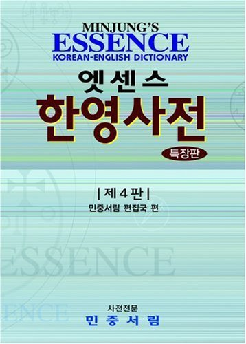 Minjung's Essence Korean-English Dictionary 4th edition: Minjung's
