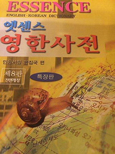 Minjung's Essence English-korean Dictionary 8th Edition: Minjungseorim [Editor]