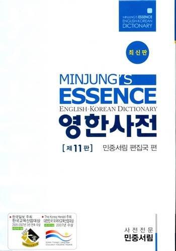 Minjung's Essence English-Korean Dictionary (English and Korean: Minjung's Editorial Staff