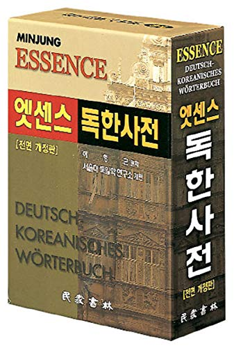 9788938705099: Minjungs Essence Deutsch-Koreanisches Wörterbuch