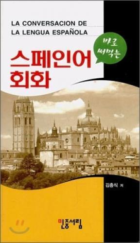 Spanish Conversation (Korean edition): Kim Chungsik