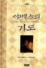 9788938802972: The Prayer of Jabez (Korean Edition)