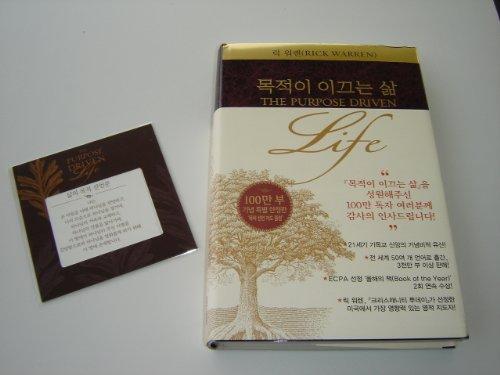 9788938814623: The Purpose Driven Life by Rick Warren (Korean Translation) / Bonus CD