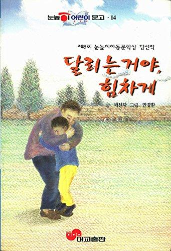 9788939507647: Tallinun Koya, Himch'age (Nunnopi Orini Mun'go, 14) (Korean Edition)