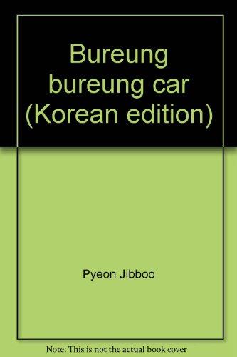 9788939520844: Bureung bureung car (Korean edition)