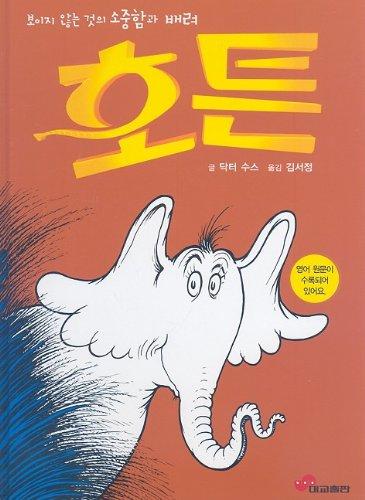 9788939522138: Horton Hears A Who! (Korean Edition)