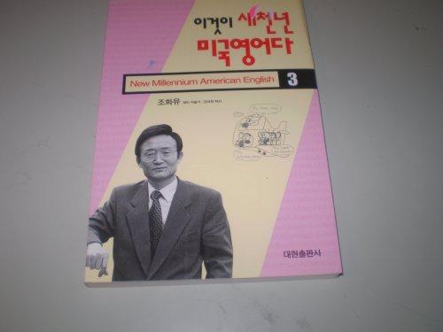 9788940403976: Korean - New Millennium American English #3
