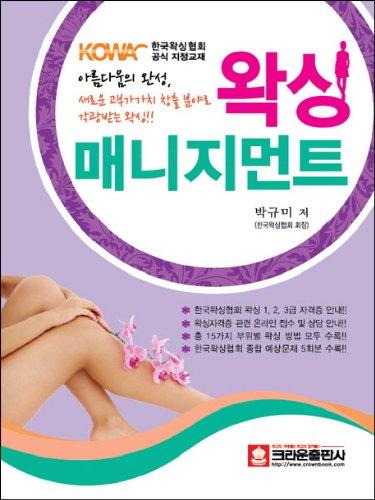 9788940698822: Waxing Management (Korean edition)